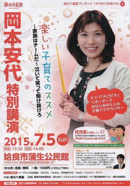 岡本安代特別講演会