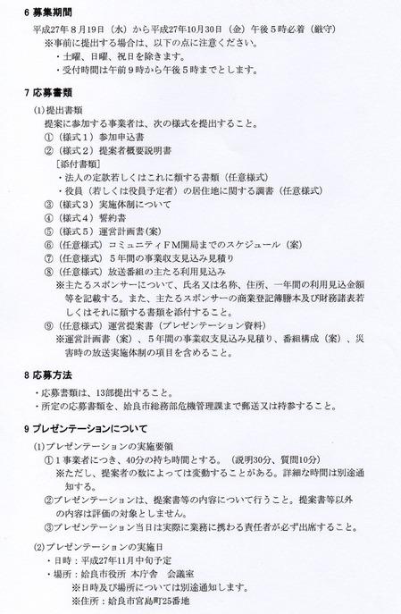 姶良市コミュニティFM公募要項NO3