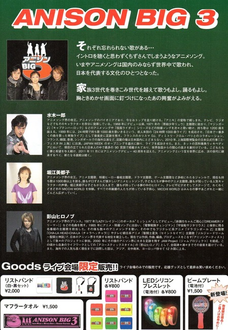 アニソンビッグ3スーパーライブ2014 in KIRISHIMA