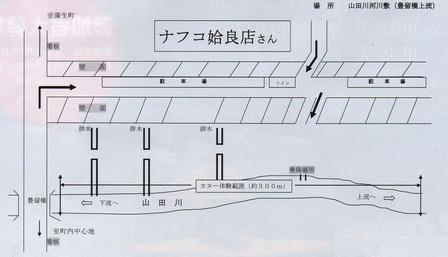 第10回山田川「親子のふれあい」カヌー体験DAYの開催場所