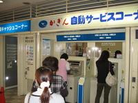 姶良サティ内鹿児島銀行ATM