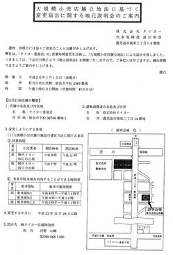 タイヨー重富店大規模小売店舗立地に基づく変更届出の地元説明会