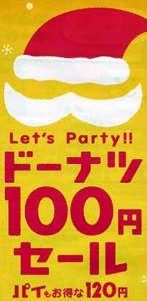 2011年12月16日〜12月20日100円セール