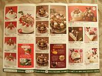 2009年森三クリスマスケーキ予約