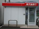 鹿児島銀行ATM