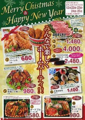 タイヨー・グラード2011年クリスマス食材、2012年正月食材