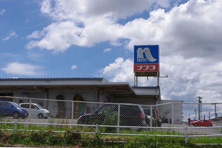 ナフコ姶良店
