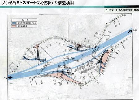 桜島スマートインターチェンジ構造予想図