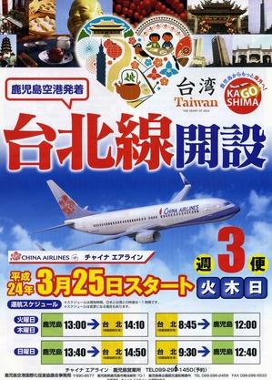 チャイナエアライン鹿児島〜台湾線開設チラシ