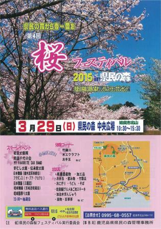 第4回県民の森桜フェスティバル