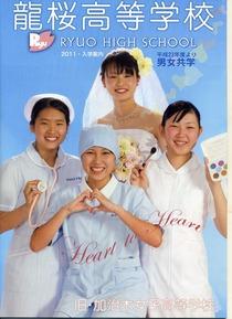 龍桜高等学校入学パンフレット