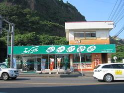 エイブル姶良加治木支店