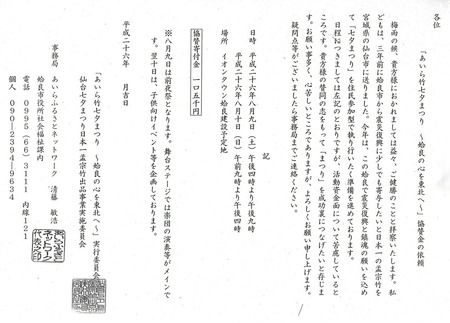 2014年(平成26年)8月9日・8月10日「あいら竹七夕まつり」