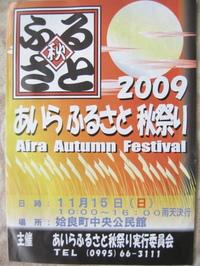 2009 あいらふるさと秋祭り
