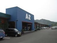 A-Zはやと店