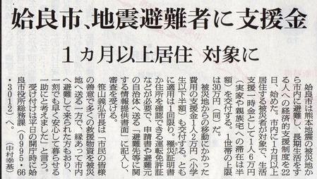 2016年姶良市の熊本地震被災者支援
