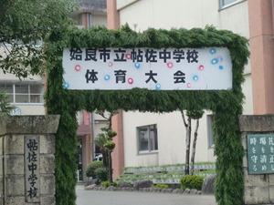 2011年帖佐中体育祭杉門
