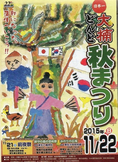 日本一大楠どんと秋まつり