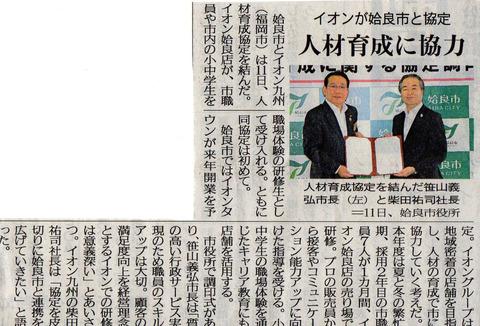 2014年6月11日姶良市とイオン九州の人材育成協定調印式