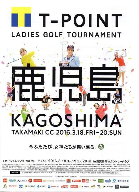 T‐ポイントレディスゴルフトーナメント2016