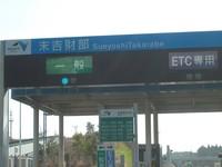九州自動車道末吉財部インターチェンジ