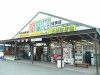 ザ・ダイソー百円館クッキー姶良店