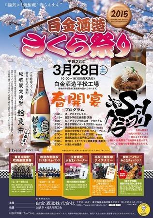 2015年白金酒造さくら祭り
