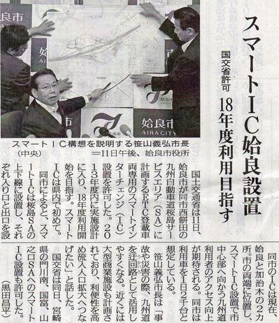 桜島スマートインターチェンジ国土交通省設置許可