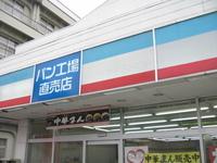 池田パン 直売所