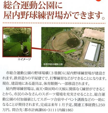 姶良総合運動公園屋内野球練習場