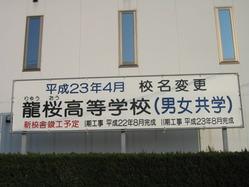 龍桜高等学校立て看板