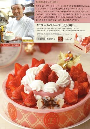 2013年ファミリーマートクリスマスケーキ