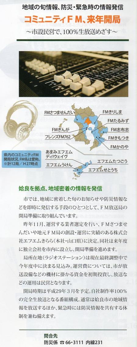 コミュニティFM開設