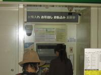 姶良サティ内郵貯銀行ATM