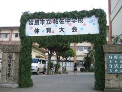 2010年姶良市立帖佐中学校