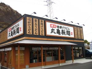丸亀製麺加治木店外観