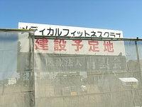 青雲フィットネスクラブ建設予定地