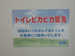 ファミリーマート姶良西餅田店トイレぴかぴか宣言