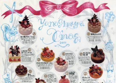 2011年ヤナギムラクリスマスケーキ