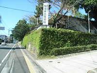 鹿児島県立加治木高校石垣