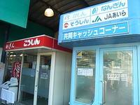 ニシムタ姶良店銀行ATM