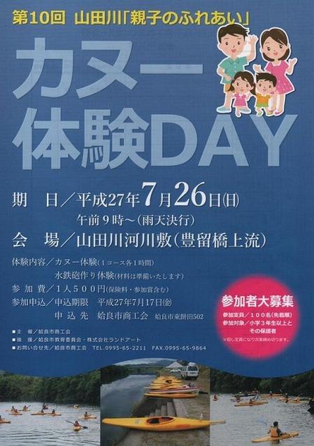 第10回山田川「親子のふれあい」カヌー体験DAY