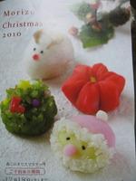2010年森三クリスマスケーキパンフレット