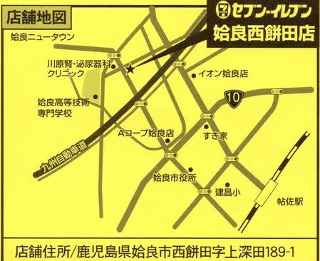 セブンイレブン姶良西餅田店地図