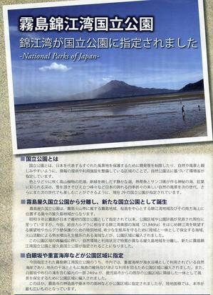 霧島錦江湾国立公園を知らせる姶良市広報