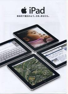 ソフトバンクiPadカタログ