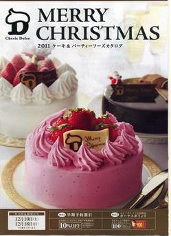 2011年サークルKサンクスクリスマスケーキ&パーティフーズ