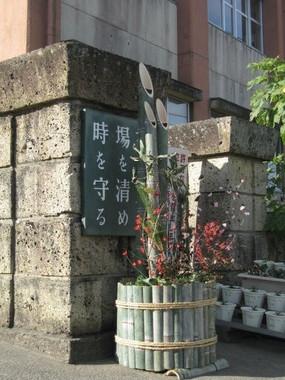 2012年帖佐中学校門松