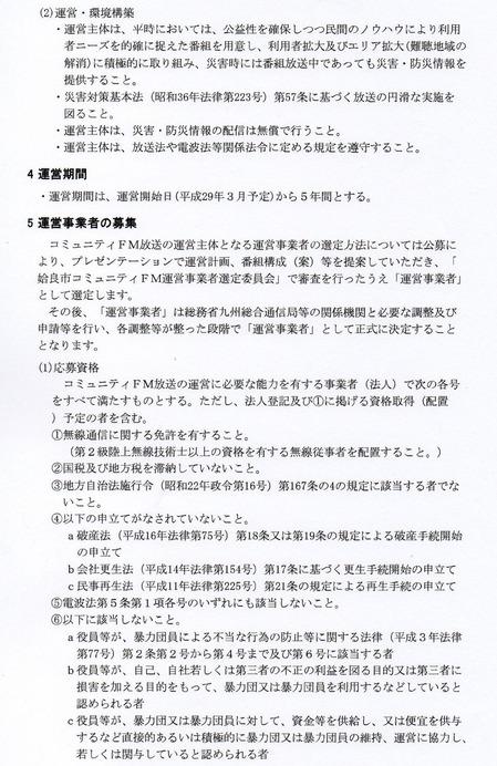 姶良市コミュニティFM公募要項NO2