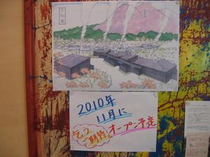 2010年11月オープン予定家族湯